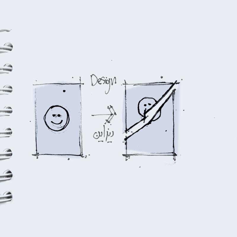 دیزاین قرار است بهبود کیفیت زندگی و کسبوکار کمک کند. هر تغییری دیزاین نیست.
